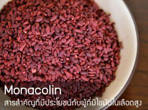 Monacolin-สารสำคัญที่มีประโยชน์-
